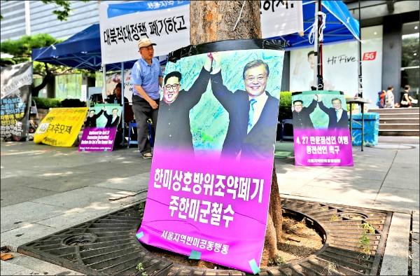 兩韓高層級會談十三日敲定今年第三次「文金會」的時間、地點。圖為一個名為「首爾地區反美共同行動」的團體,十三日在美國駐南韓大使館附近展示要求南韓政府廢棄美韓同盟、與北韓敵對的政策、駐韓美軍撤離等布條和看板。(美聯社)