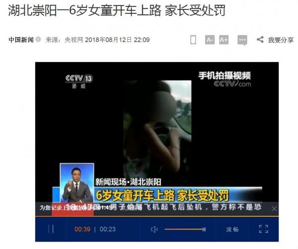 中國湖北一對父母讓年僅6歲的女兒開車,並讚「好厲害啊」,影片在網路上轉載,引發批評聲浪。(圖翻攝自《央視網》)
