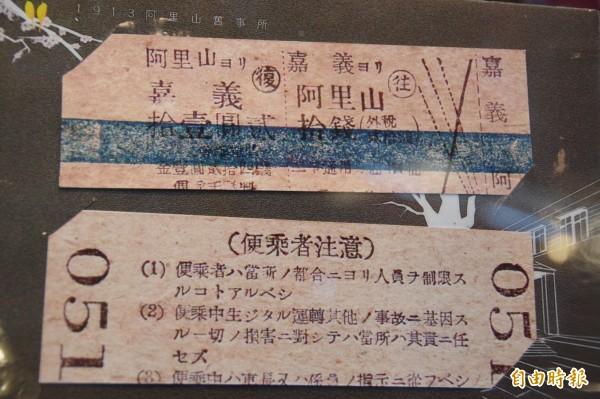 1913阿里山舊事所地方文化館展示日治時期的阿里山林鐵車票。(記者曾迺強攝)