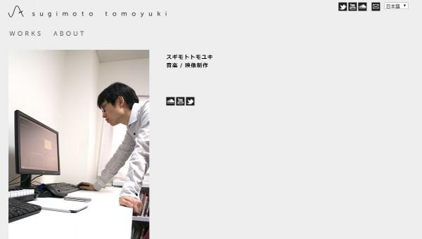 日前遭到北韓拘留的日籍男子身分曝光,疑似是一名經營自媒體的YouTuber及影像騎師(VJ),懷疑是在當地旅遊時,誤拍進當地的軍事設施,因此遭到拘留。(圖擷取自sugimoto tomoyuki網站)