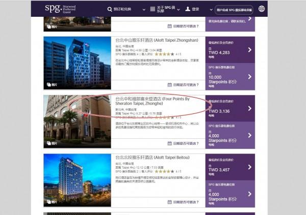 中和福朋喜來登飯店表示即日起拒絕接受透過萬豪集團訂房系統之新訂房預約。(圖擷取自SPG喜達屋酒店集團)