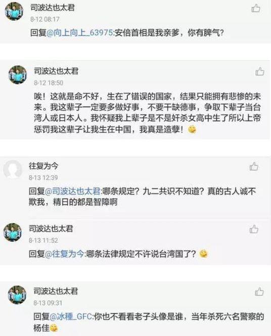 中國一名網友最近在微博上發表親日、親台言論,被警方盯上。(圖擷自微博)