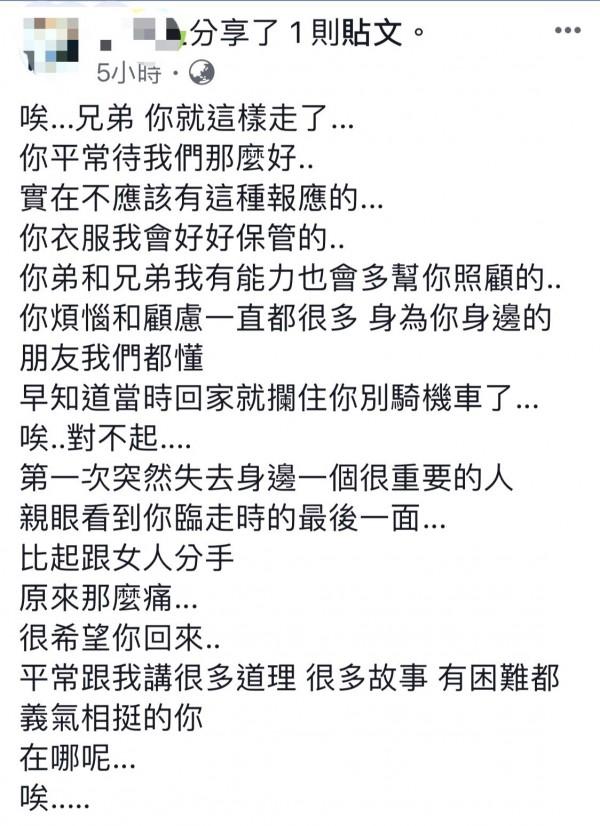 郭的男性友人發文道歉,未阻止他不要騎車。(記者陳恩惠翻攝臉書)