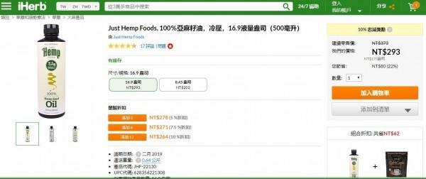 劉女透過美國「iHerb」網站購買亞麻籽油,未料商品去年9月入關時卻被查出有大麻成分。(擷取自iHerb網站)