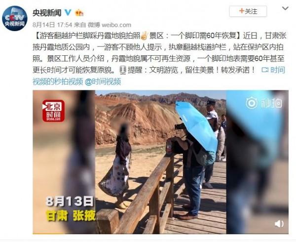中國一名女遊客日前造訪甘肅張掖丹霞地貌美景,為了拍照不顧勸阻闖入保護區,還嗆工作人員「叫什麼叫」,畫面被轉載至網上引發熱議。(圖翻攝自微博)