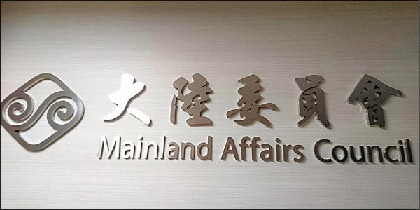 陸委會提醒有意赴中國就業或就學的台灣民眾,「居住證」可能產生監控風險。(資料照)
