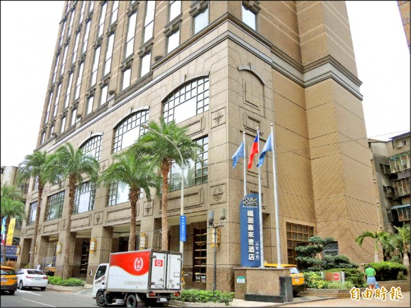 抗議被冠「中國台灣」,中和福朋喜來登酒店即日起與萬豪國際集團解除授權合約。 (記者翁聿煌攝)