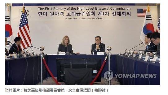 美國與南韓高級別核能委員組於華盛頓舉行第二次全會,會中決議兩國將派員深度討論聯手向第三國家出口核電機組事宜。(圖擷取自韓聯社)