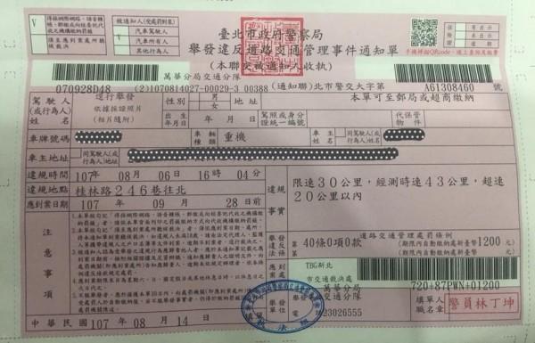 網友收到1200元罰單。(圖擷取自爆料公社)