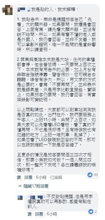 張貼告示的站務員回應原PO。(圖擷取自臉書)