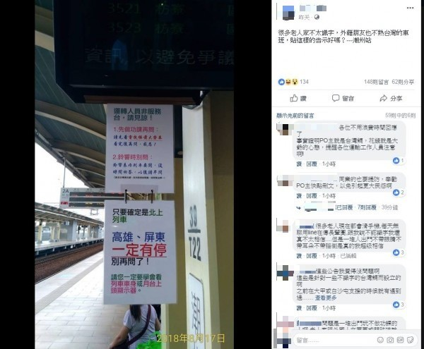 台鐵潮州車站的告示全文。(圖擷取自臉書)