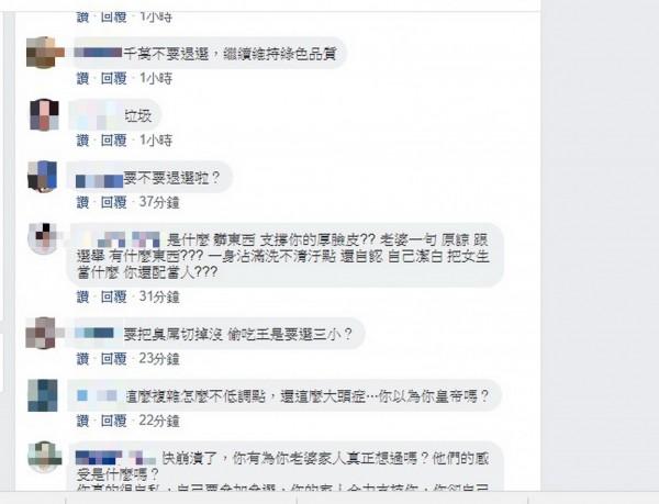 黃偉展陷入桃色風波,臉書也被網友灌爆,還封他是「偷吃王」,怒嗆他「退選吧!」(記者蔡文居翻攝)