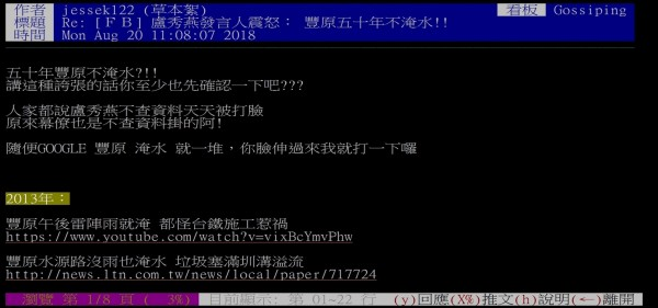 盧秀燕發言人說豐原50年未淹水?網友反嗆2013、2014年國民黨執政時都有淹水紀錄。(擷取自PTT)