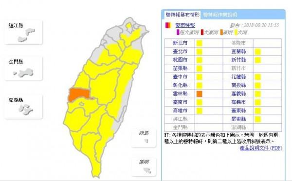 氣象局在下午3點55分,針對全台17縣市發布豪大雨特報。(圖擷取自中央氣象局)