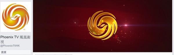 鳳凰衛視傳收購墨西哥電台,專向美國廣播。(圖擷取自鳳凰衛視臉書)