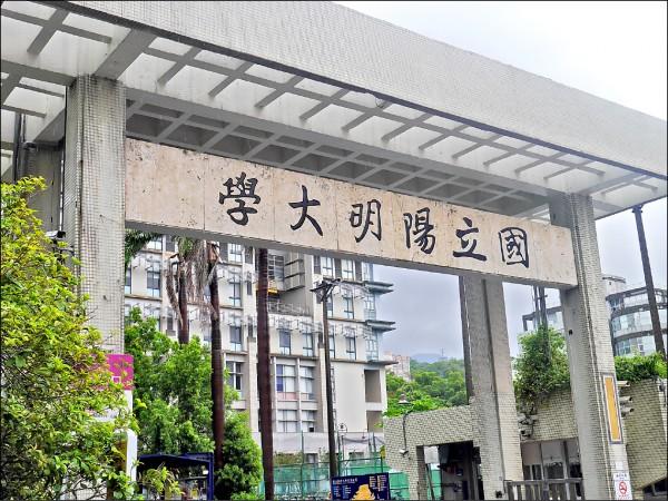 陽明大學尋求轉型發展,決定重啟合校討論,鎖定交通大學、清華大學。(資料照)