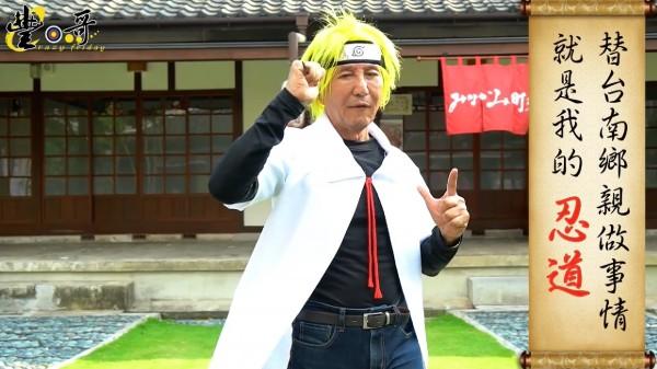 林義豐cosplay成四代目火影,強調為台南做事就是他的忍道。(記者邱灝唐翻攝)