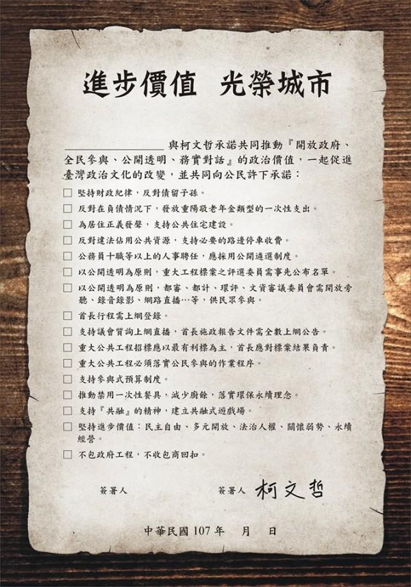台北市長柯文哲拚連任,推出「柯P認同卡」,想邀請柯站台的政治人物要先認同他的理念才能同台合照。(圖擷取自柯文哲臉書)