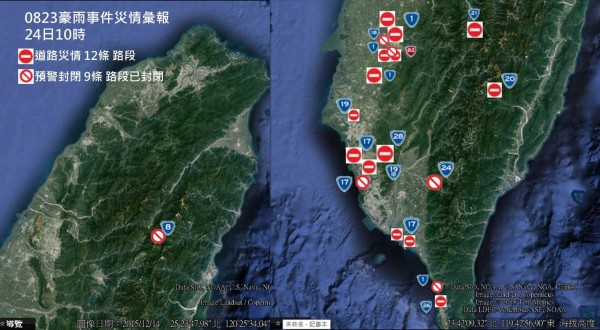 受到豪大雨侵襲影響,省道封閉路段增加,截至上午10點已有21處封閉。(圖:公路總局提供)