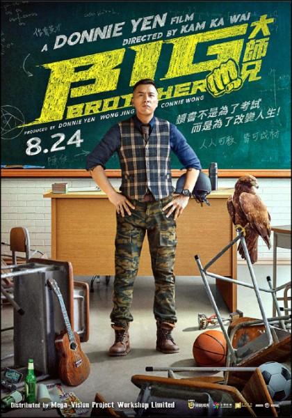 《大師兄》電影資訊,上映時間:8/24 ,導演:闞家偉,演員:甄子丹、駱明劼 (圖片提供/華映)