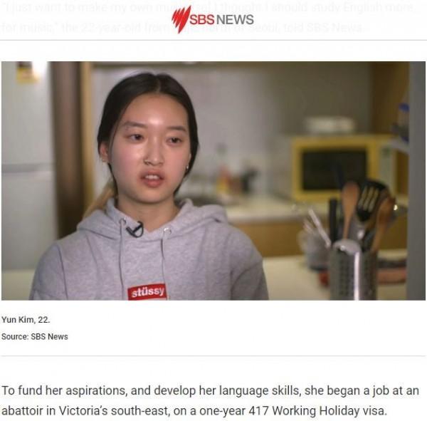 Yun Kim為了自己的音樂夢,選擇先至澳洲打工度假,未料在工作期間5根手指頭意外遭機器截肢,自此夢斷澳洲。(圖取自SBS)