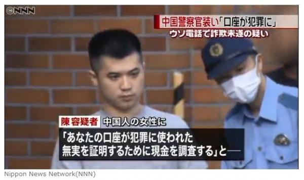 日本警方近日逮捕一名自稱是台灣人的男子,他涉嫌以電話詐騙當地的中國籍女子共680萬日幣(約台幣187萬元),但否認犯罪,警方正進一步調查。(圖擷取自日本新聞網)