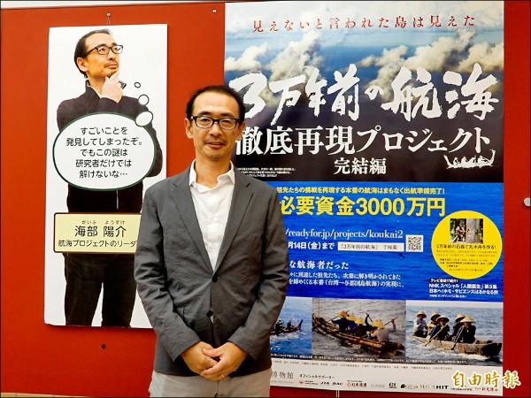 日本國立科學博物館人類史研究小組組長海部陽介提出日本人祖先來自台灣的推論,並與台灣聯手進行「三萬年前的航海─跨越黑潮」實證計畫。(記者林翠儀攝)