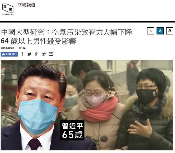 中國北京大學研究指出,空污損害人類智力,對64歲以上老年人影響危害更大,港媒對此製作了習近平戴口罩的合成照,還特地標註65歲。(圖擷取自立場新聞)