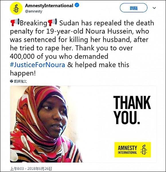 被控殺夫的19歲蘇丹女孩諾拉.胡笙的死刑判決已遭撤銷。(取自國際特赦組織官方推特)