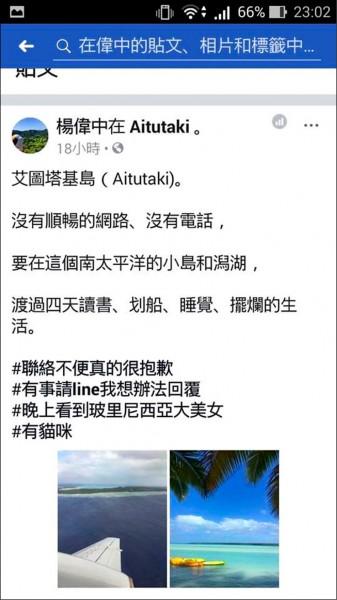 圖為楊偉中在臉書發表文章,分享度假心情。(取自楊偉中臉書)。