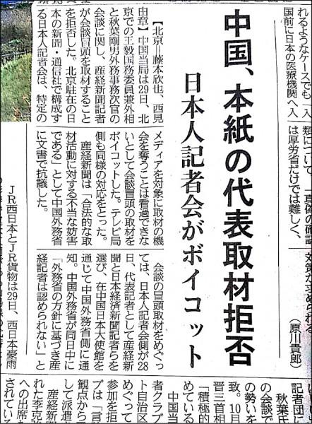 日本產經新聞駐北京記者遭中國封殺,不得採訪日中兩國高官會談,日本媒體駐北京記者為此全員抵制採訪,表達抗議。圖為產經新聞三十日相關報導。(駐日特派員林翠儀翻攝)