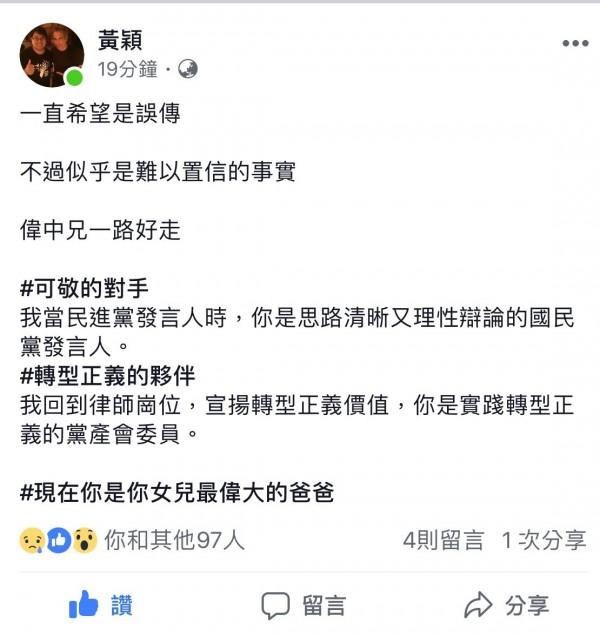 黃帝穎在得知楊偉中英年早逝的消息後,在臉書上發文哀悼。(圖擷自臉書)