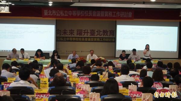 台北市教育局舉行公私立中學校長會議,有私校在會中希望能放寬學雜費的收費上限。(記者蔡亞樺攝)