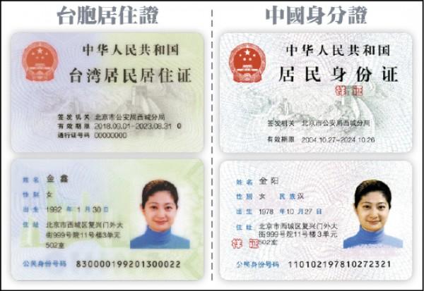 中國昨天開辦台灣居民居住證(圖左),居住證樣式跟中國身分證幾乎一模一樣,正面有中國國徽,背面則有十八碼的「公民身分號碼」。(取自網路)