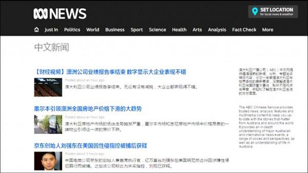 澳洲廣播公司(ABC)網站與手機應用程式已遭中國當局封鎖,確實原因不明,圖為推出近一年的ABC中文網。(取自網路)