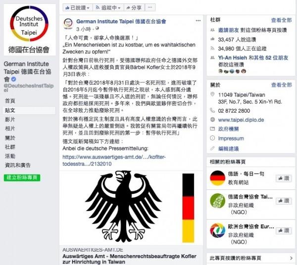蔡政府首次執行死刑,德國重批人權倒退「拿人命換選票」。(翻攝自德國在台協會臉書)