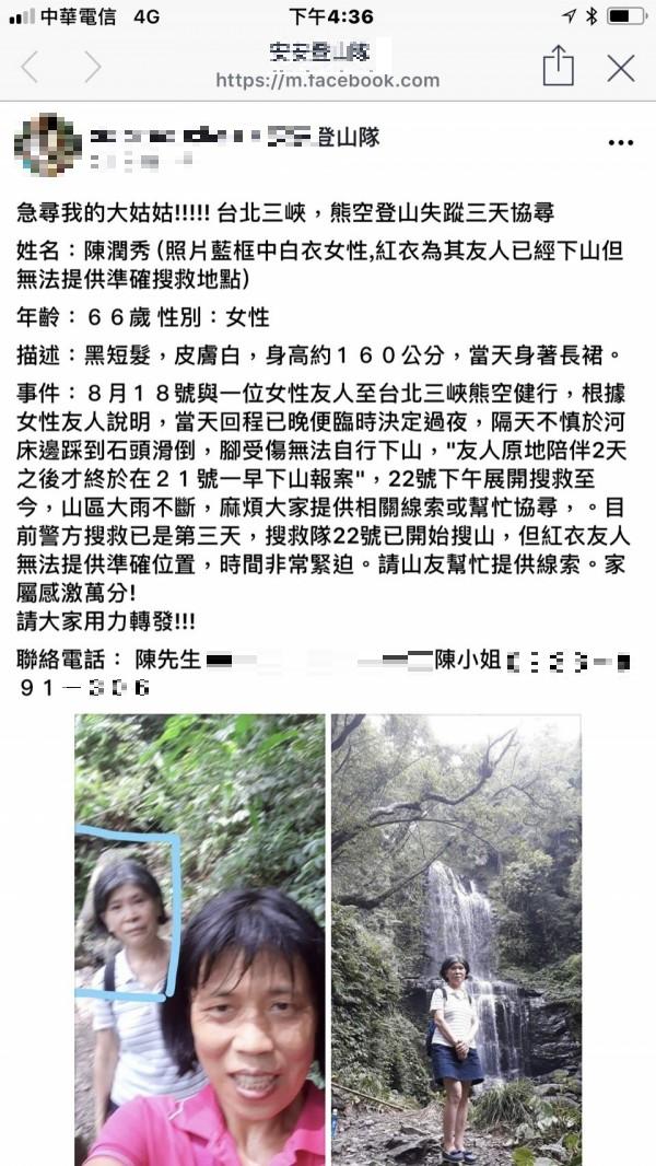 婦人陳潤秀與友人高姓女子登山,在山區受傷失聯,14天陳婦遺體被尋獲,空勤總隊直升機今天將遺體運下山。(記者吳仁捷翻攝)