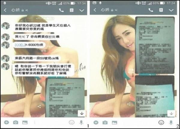 詐騙集團成員用性感辣妹照,騙色慾薰心的男子上鉤(記者吳昇儒翻攝)