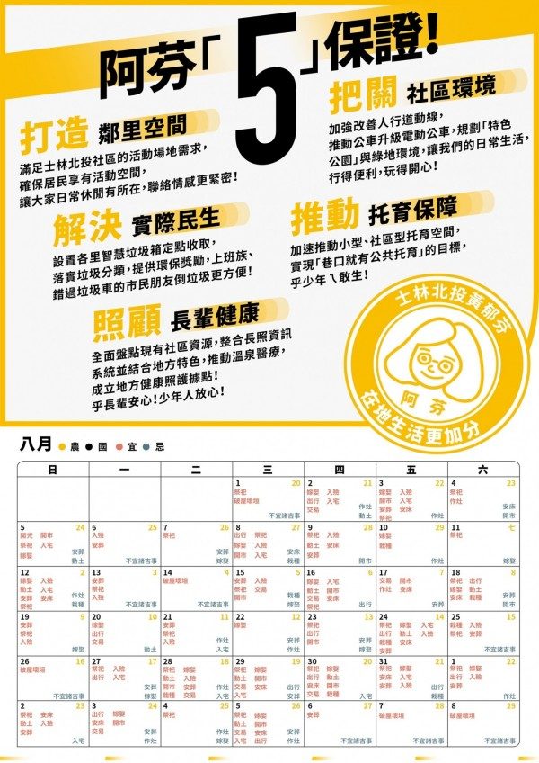 時代力量士北區議員參選人黃郁芬因應農曆七月,推出結合政見的當月限定版「農民曆」。(翻攝自「黃郁芬 士林北投加分」臉書)