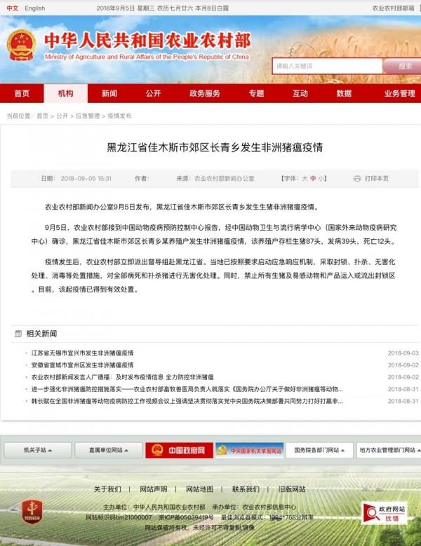 中國農業農村部今(5)日公布黑龍江省佳木斯市發生非洲豬瘟疫情。(取自網路)