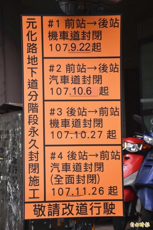 鐡道局的告示版,除了第一階段如期實施,交通局表示其他三階段內容、期程將有變動,擇日會另行公告。(記者李容萍攝)