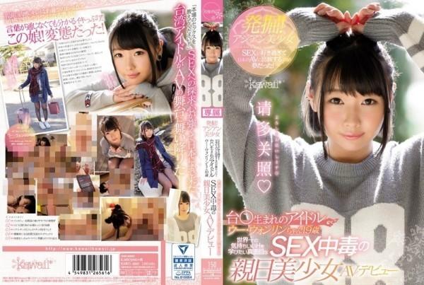 片商「kawaii*」將女新人角色設定為,一名19歲在台灣出生的性愛成癮偶像吳苑林(ウー・ウォンリン)。(圖擷取自PLAY NO.1)