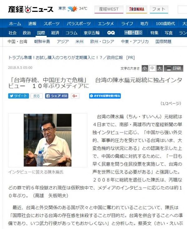 陳水扁接受日媒採訪,主張舉行台獨公投。(圖擷自產經新聞官網)