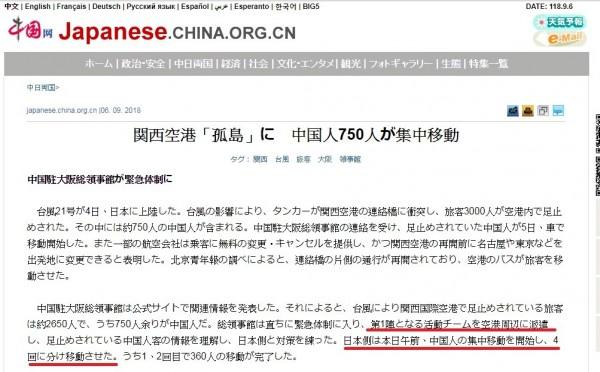 中國官媒「中國網」日文網站自己打臉,中國並未派車進入機場接運中國旅客,而是由日方集中輸運。(取自網路)