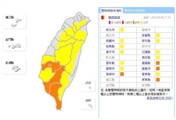 氣象局在下午5點10分,針對全台15縣市發布豪、大雨特報。(圖擷自中央氣象局)