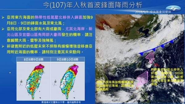 氣象局特別在臉書PO出明後天(8日、9日)的天氣變化,以及降雨分析。(圖截取自中央氣象局)