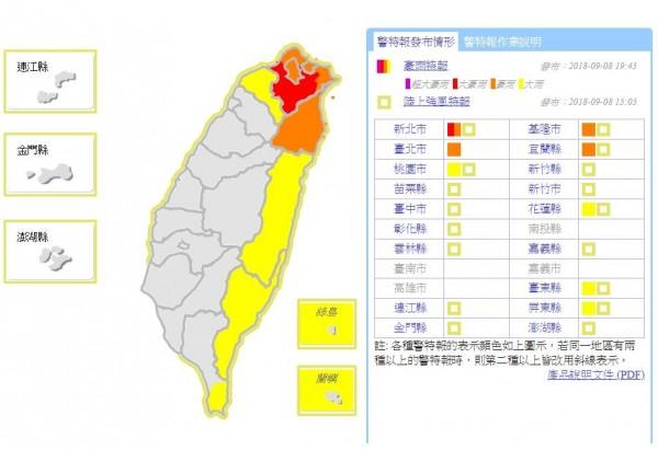 氣象局在晚間7點45分,針對全台8縣市發布大雨、豪雨、大豪雨特報。(圖擷取自「中央氣象局」)