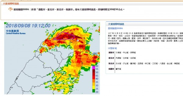 氣象局針對北北基桃16區發布大雷雨即時訊息。(擷取自中央氣象局網站)