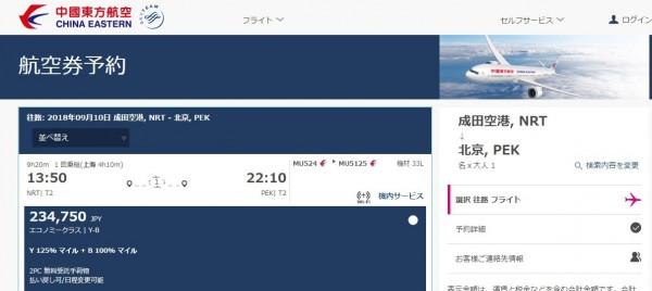 中國東方航空9月10日從成田飛北京經濟艙票價234750圓(約合台幣6.6萬元)。(記者林翠儀翻攝)