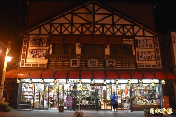 登別溫泉區在8日恢復電力後,溫泉旅館和禮品店今天也逐漸恢復正常營運。(記者蘇福男攝)
